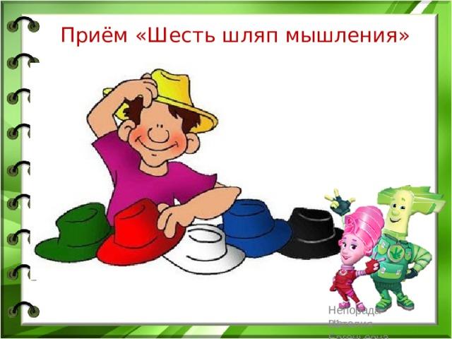 Приём «Шесть шляп мышления» Непорада Наталия Евгеньевна