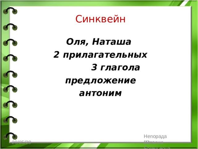 Синквейн Оля, Наташа  2 прилагательных  3 глагола  предложение  антоним  20/05/20 Непорада Наталия Евгеньевна