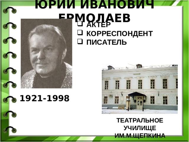 ЮРИЙ ИВАНОВИЧ ЕРМОЛАЕВ АКТЕР КОРРЕСПОНДЕНТ ПИСАТЕЛЬ 1921-1998 ТЕАТРАЛЬНОЕ УЧИЛИЩЕ ИМ.М.ЩЕПКИНА