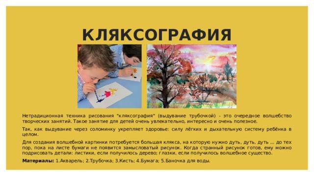 КЛЯКСОГРАФИЯ Нетрадиционная техника рисования