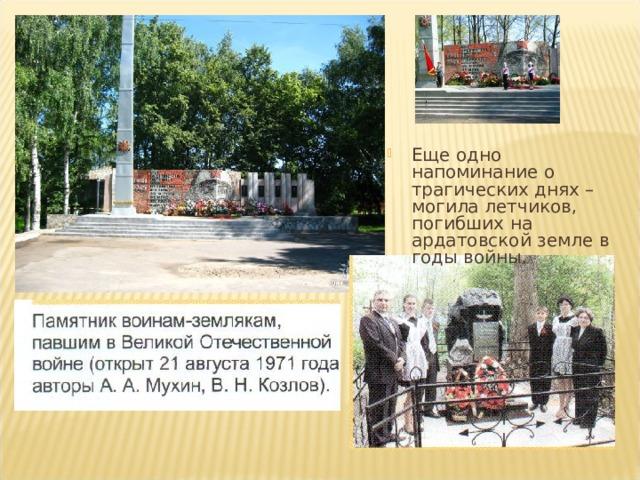 Еще одно напоминание о трагических днях – могила летчиков, погибших на ардатовской земле в годы войны.