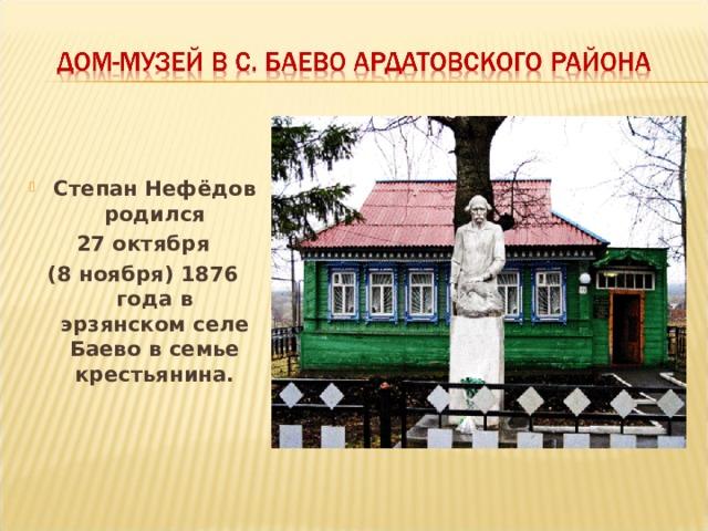 Степан Нефёдов родился