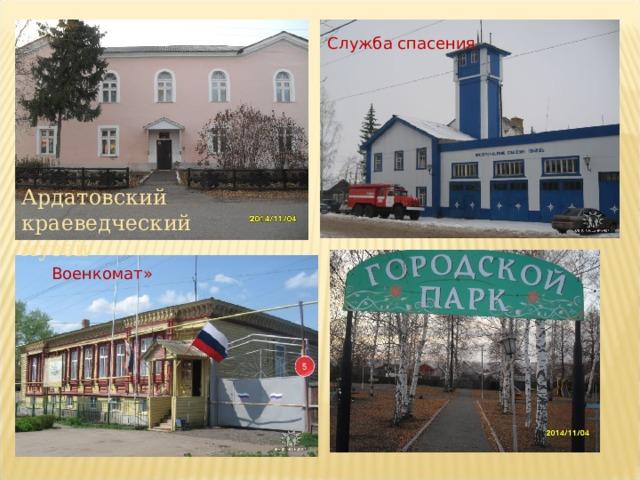 Служба спасения Ардатовский краеведческий музей Военкомат»