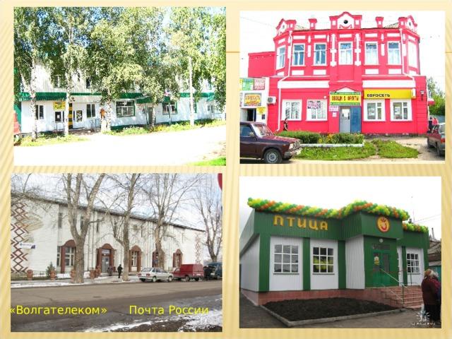 «Волгателеком» Почта России