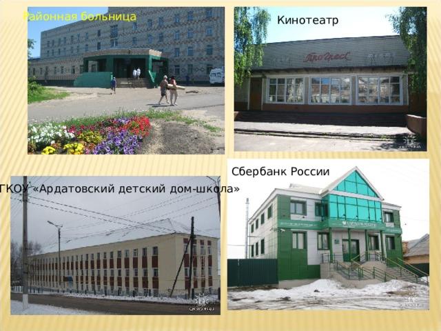 Районная больница Кинотеатр Сбербанк России ГКОУ «Ардатовский детский дом-школа»