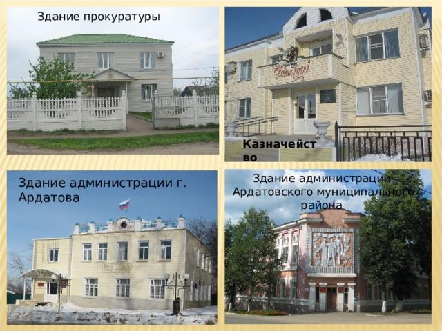 Здание прокуратуры Казначейство Здание администрации  Ардатовского муниципального района Здание администрации г. Ардатова