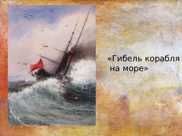 «Гибель корабля  на море»