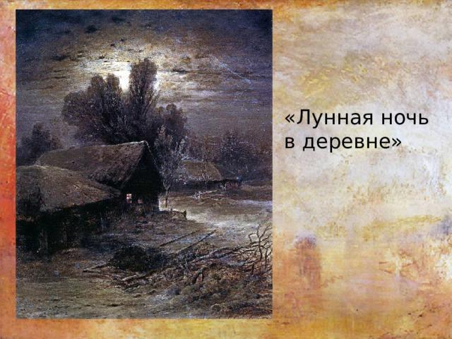 «Лунная ночь в деревне»