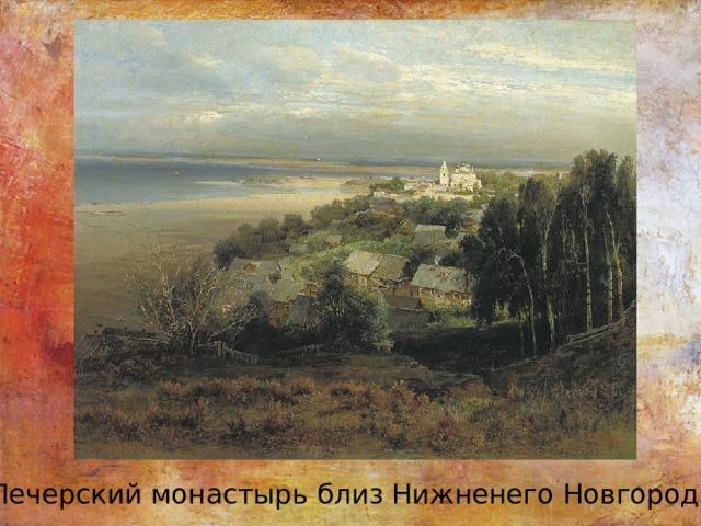 «Печерский монастырь близ Нижненего Новгорода»