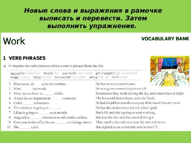 Новые слова и выражения в рамочке выписать и перевести. Затем выполнить упражнение.