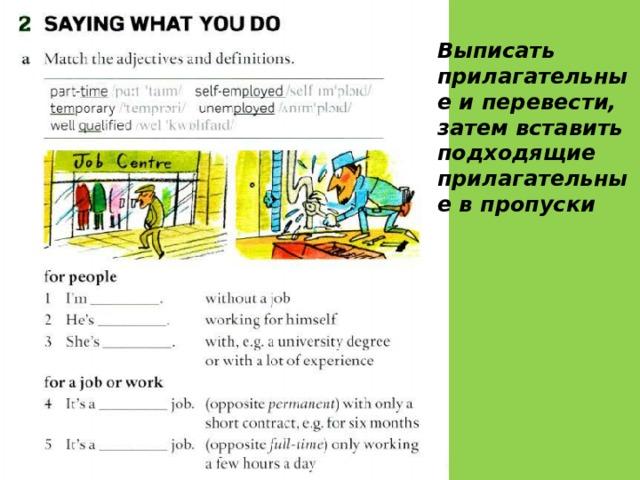 Выписать прилагательные и перевести, затем вставить подходящие прилагательные в пропуски