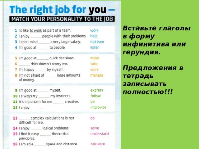Вставьте глаголы в форму инфинитива или герундия.  Предложения в тетрадь записывать полностью!!!