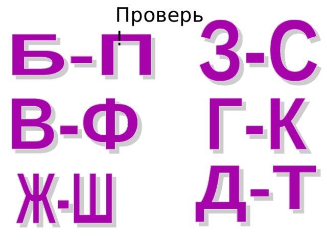 Что за буквы? На какие группы их можно разделить. Объедини их в пары и запиши их.