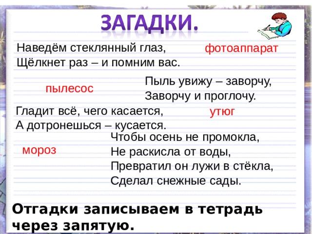 УМК «Школа России» Урок Тема: «Парные звонкие и глухие согласные звуки» 6