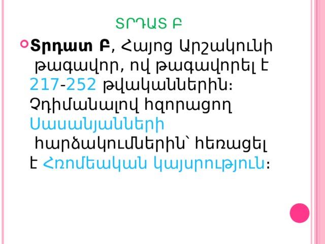 ՏՐԴԱՏ Բ