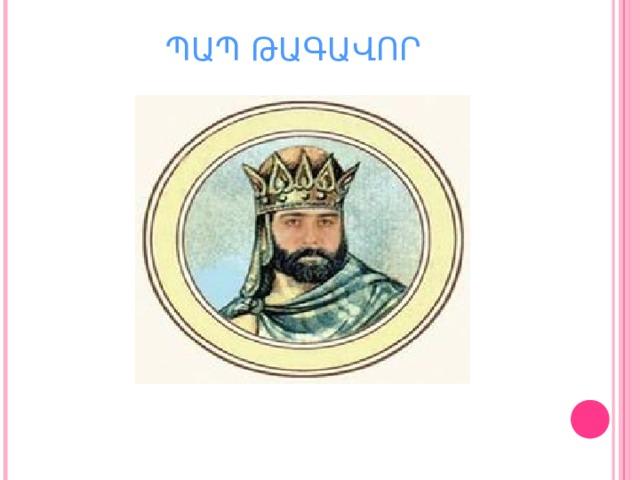 ՊԱՊ ԹԱԳԱՎՈՐ