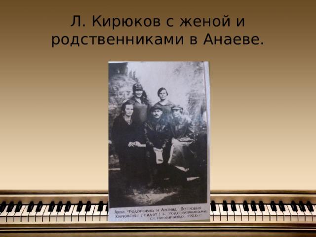 Л. Кирюков с женой и родственниками в Анаеве.