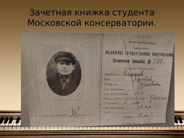 Зачетная книжка студента Московской консерватории.