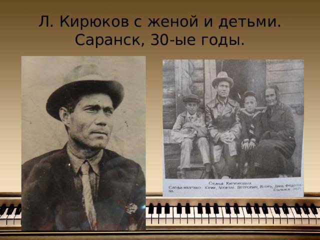 Л. Кирюков с женой и детьми.  Саранск, 30-ые годы.