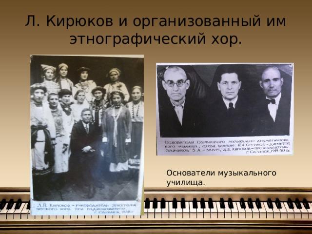 Л. Кирюков и организованный им этнографический хор. Основатели музыкального училища.