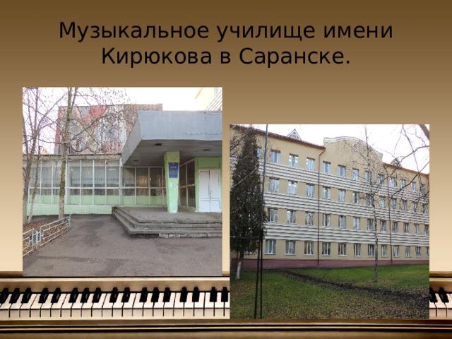 Музыкальное училище имени Кирюкова в Саранске.