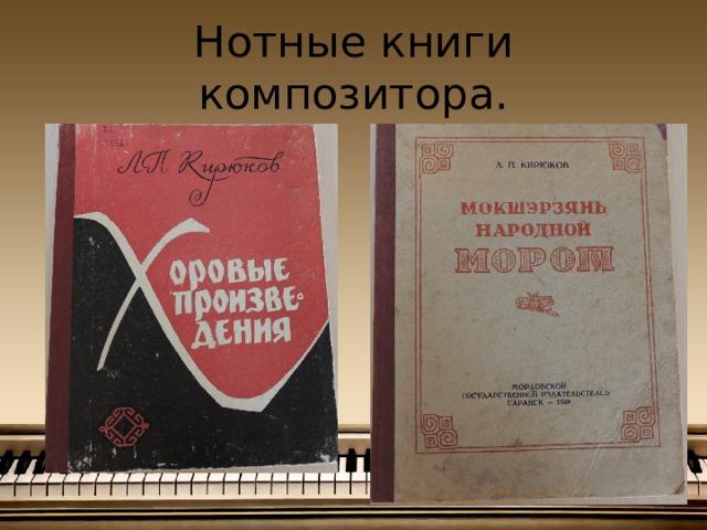Нотные книги композитора.