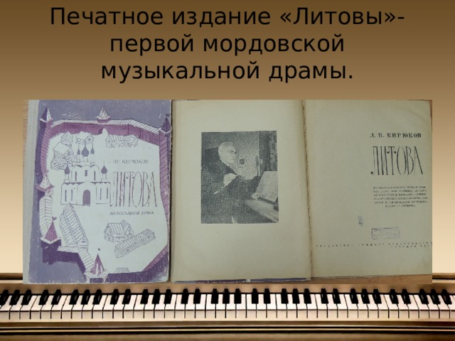 Печатное издание «Литовы»- первой мордовской музыкальной драмы.