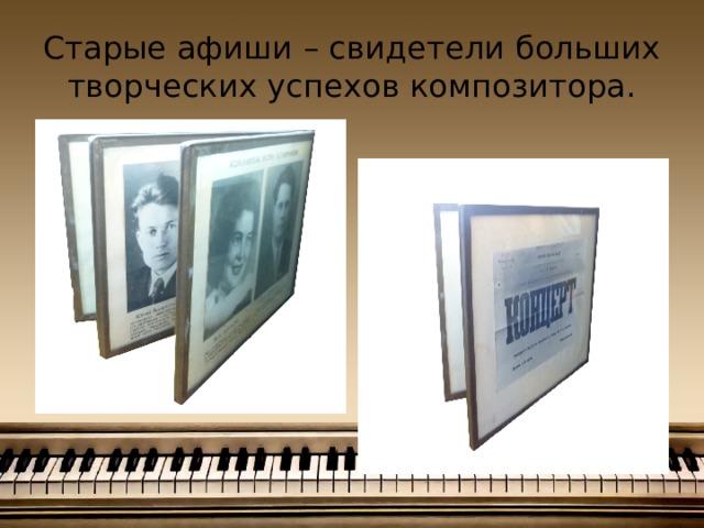 Старые афиши – свидетели больших творческих успехов композитора.