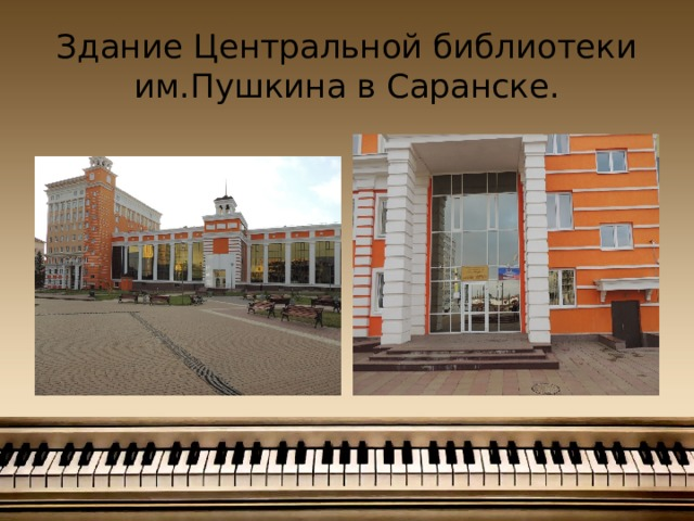 Здание Центральной библиотеки им.Пушкина в Саранске.