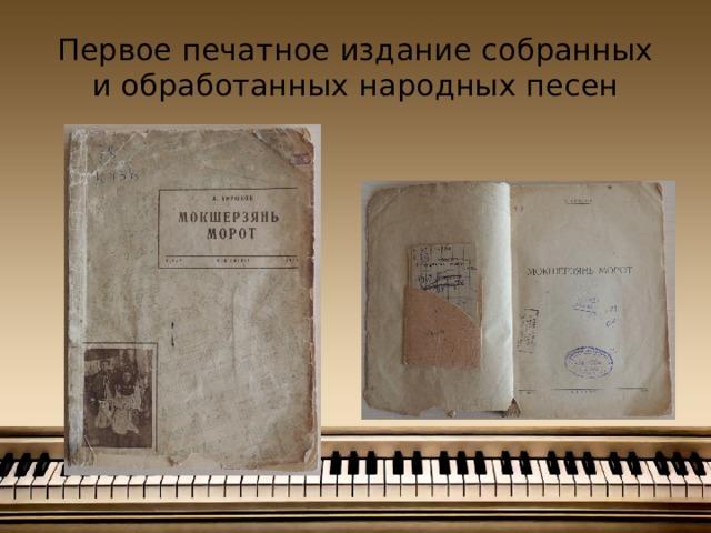 Первое печатное издание собранных и обработанных народных песен