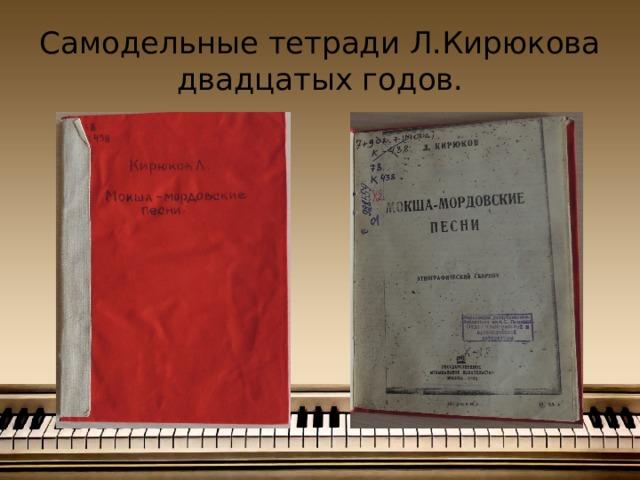 Самодельные тетради Л.Кирюкова двадцатых годов.