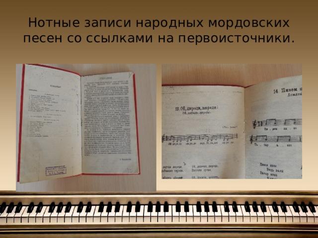 Нотные записи народных мордовских песен со ссылками на первоисточники.