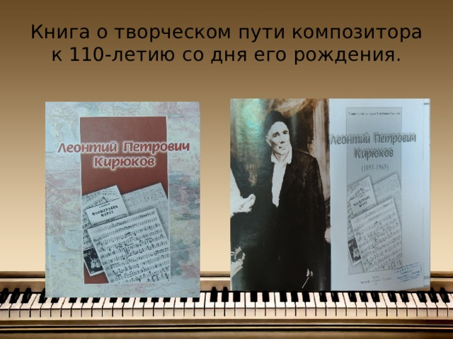 Книга о творческом пути композитора к 110-летию со дня его рождения.