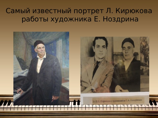 Самый известный портрет Л. Кирюкова работы художника Е. Ноздрина