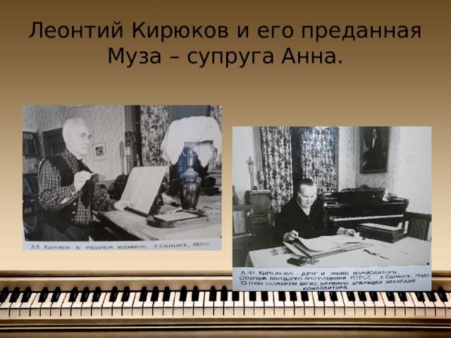 Леонтий Кирюков и его преданная Муза – супруга Анна.