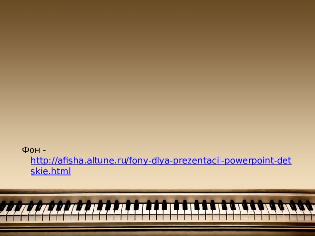 Фон - http://afisha.altune.ru/fony-dlya-prezentacii-powerpoint-detskie.html