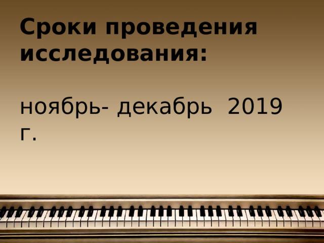 Сроки проведения исследования:   ноябрь- декабрь 2019 г.