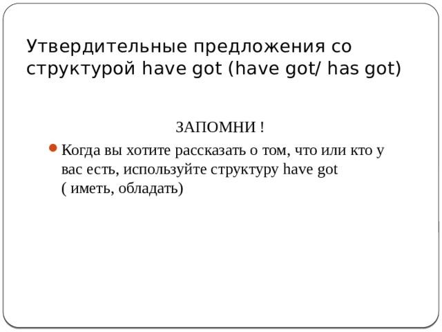 Утвердительные предложения со структурой have got (have got/ has got) ЗАПОМНИ !