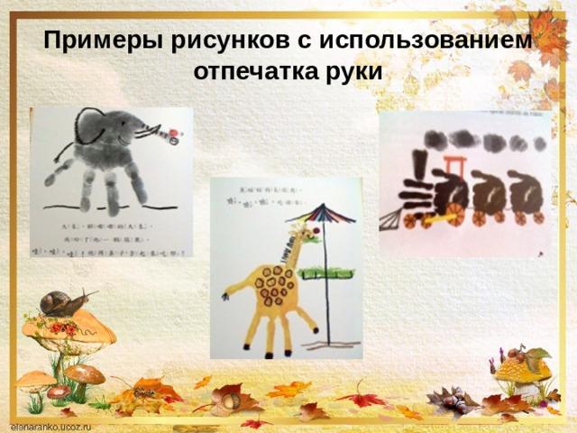Примеры рисунков с использованием отпечатка руки