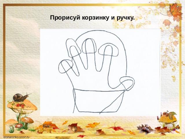 Прорисуй корзинку и ручку.