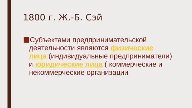1800 г. Ж.-Б. Сэй