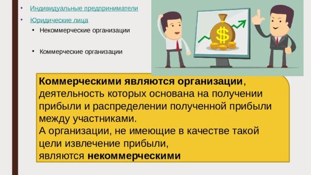 Индивидуальные предприниматели Юридические лица