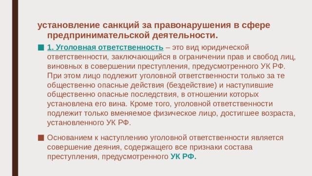 установление санкций за правонарушения в сфере предпринимательской деятельности.