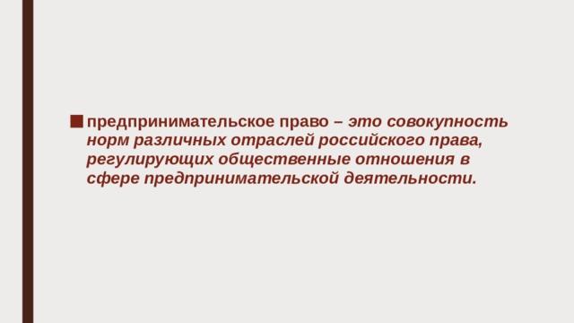 предпринимательское право– это совокупность норм различных отраслей российского права, регулирующих общественные отношения в сфере предпринимательской деятельности.