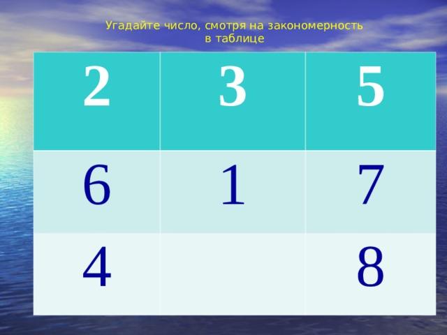 Угадайте число, смотря на закономерность в таблице 2 3 6 5 1 4 7 8
