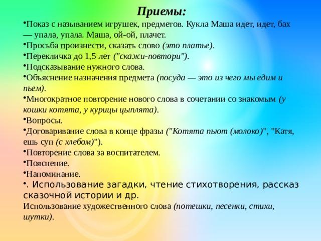Приемы: