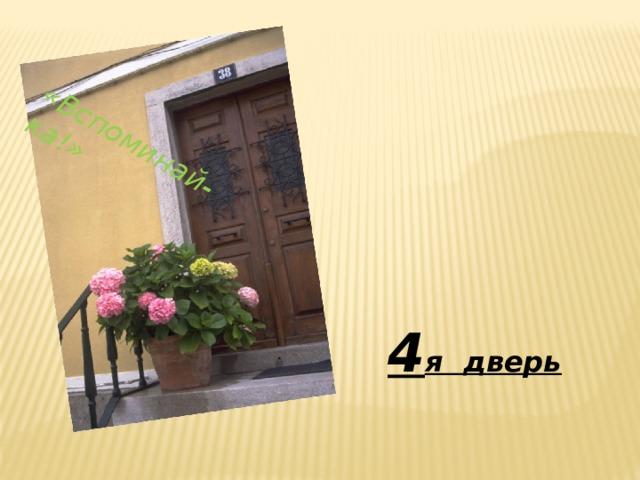«Вспоминай-ка!» 4 я дверь