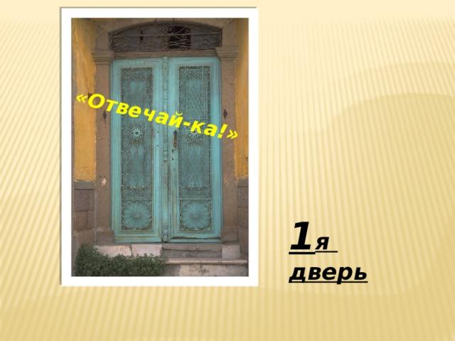 «Отвечай-ка!» 1 я дверь