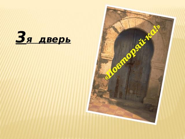 «Повторяй-ка!» 3 я дверь