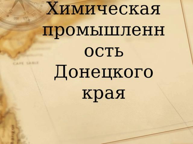 Химическая промышленность Донецкого края